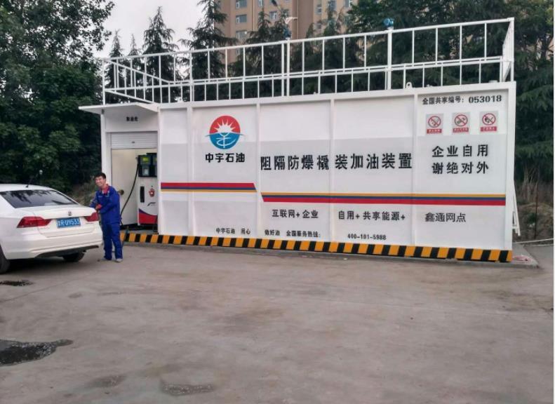旬阳县撬装加油站手续办理流程
