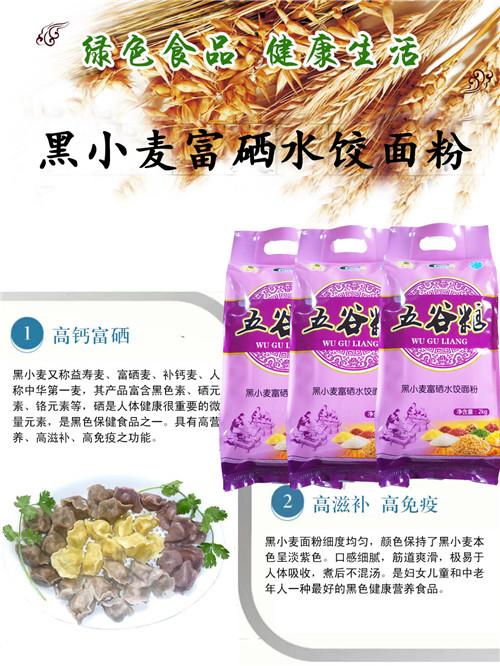 天水富硒黑小麦水饺面粉