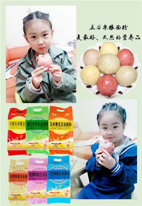 四平荞麦自发面粉