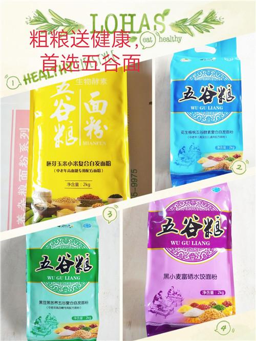 克拉玛依富硒黑小麦水饺面粉代理加盟