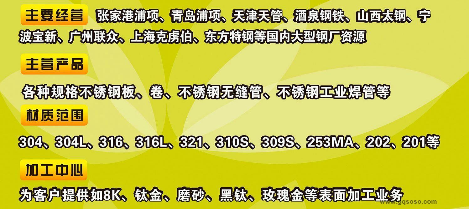 浙江2.4858不锈钢板10厚一站式