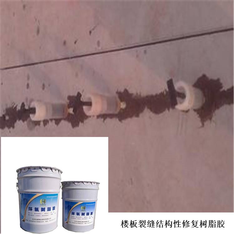 汉中市西乡楼板通透裂缝修补胶