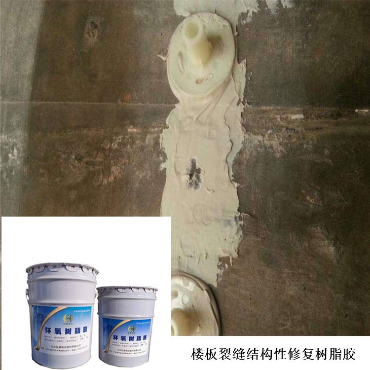 汉中市镇巴结构性修复桥梁裂缝的树脂胶