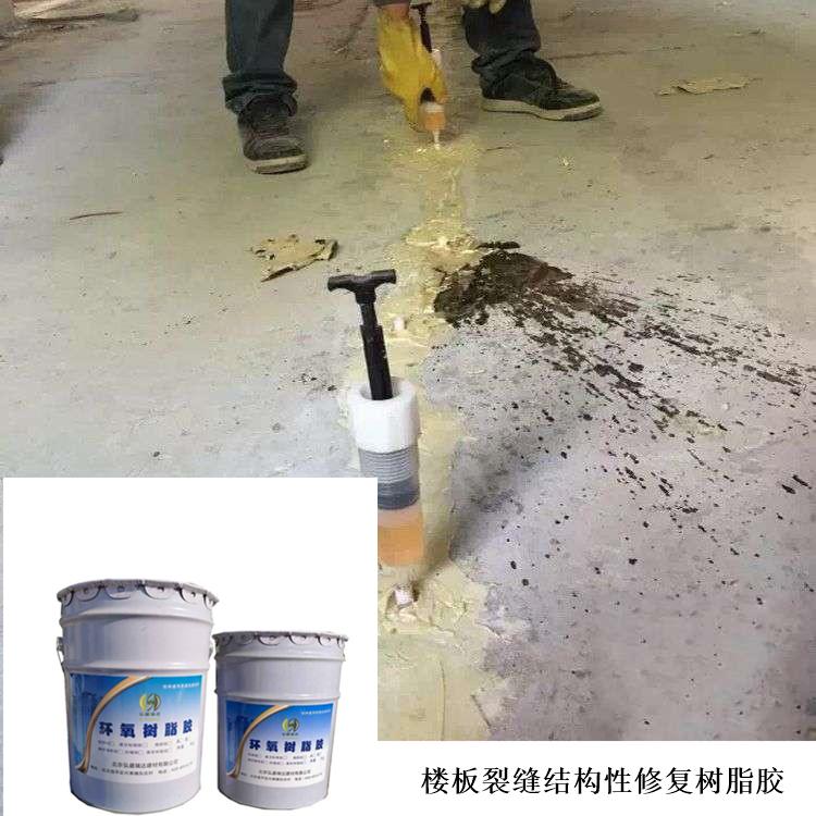 汉中市南郑混凝土裂缝空鼓修补胶