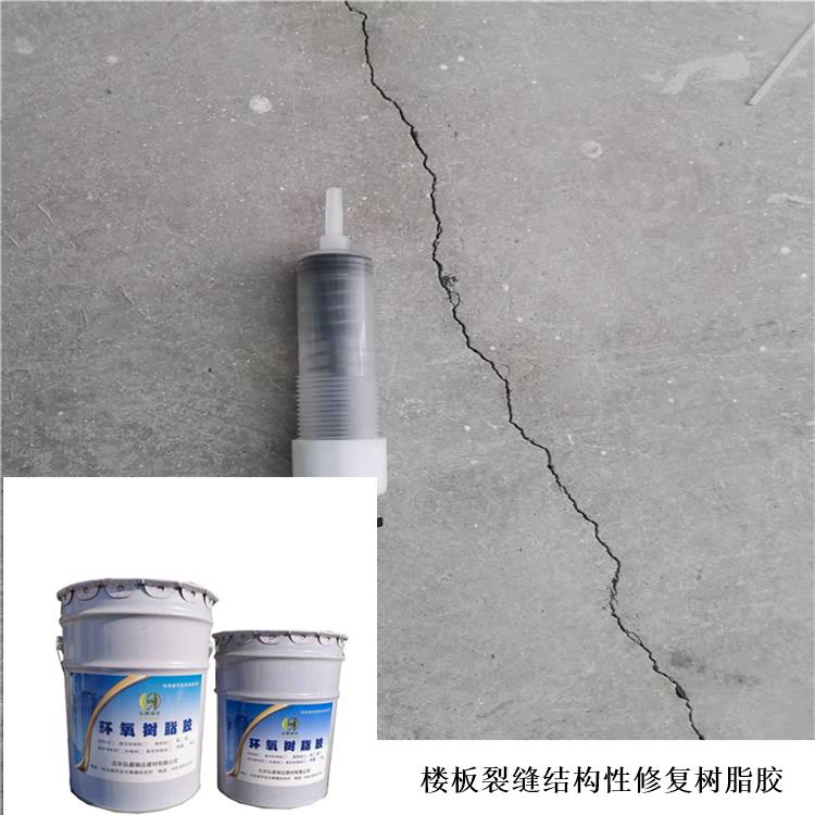 河源市紫金结构性修复桥梁裂缝的树脂胶