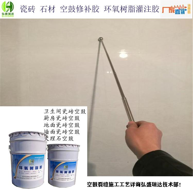云南勐腊墙砖空鼓修补胶_怎么用云南勐腊环氧树脂胶
