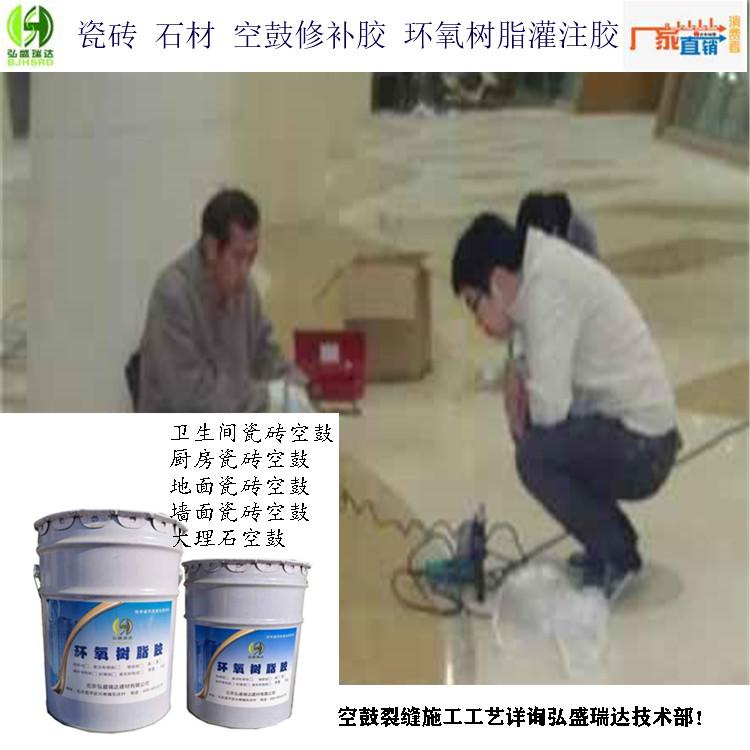 大理大理石空鼓修补胶_量大从优大理环氧树脂胶