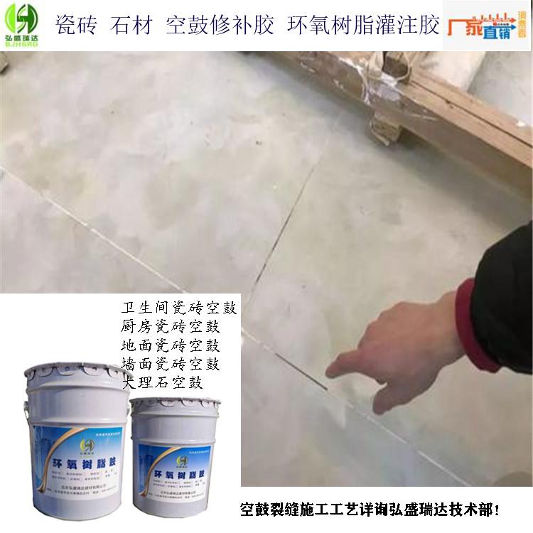 广东连平瓷砖空鼓修补胶_作用广东连平树脂胶