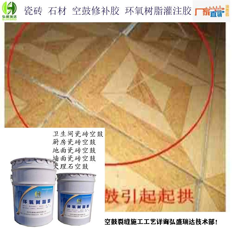 云南石屏墙砖空鼓修补胶_性价比高云南石屏树脂胶