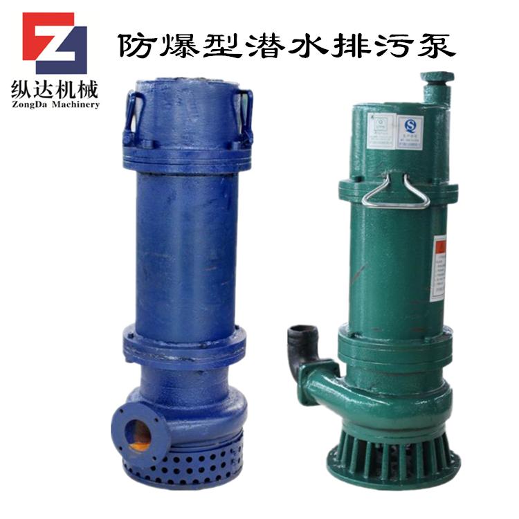 纵达泵业供应隔爆型排沙排污泵