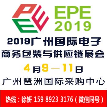 智能包装展2019广州国际电子商务包装展览会