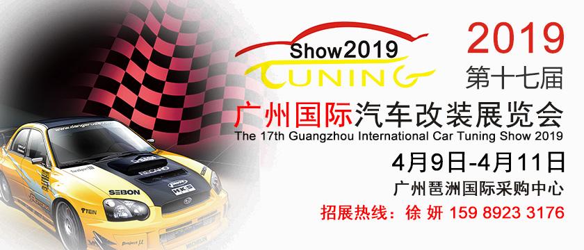 广州车展2019年4月9第十七届广州汽车改装展览会