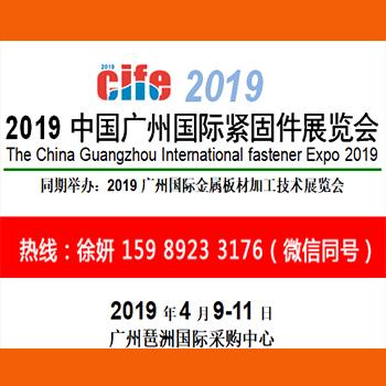 2019年4月9广州紧固件展览会