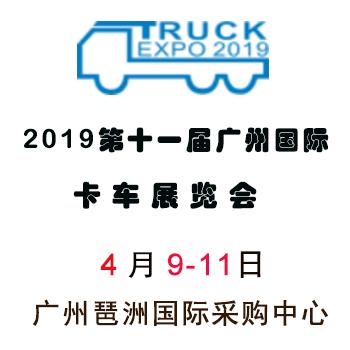 2019年4月9第11届广州卡车展览会
