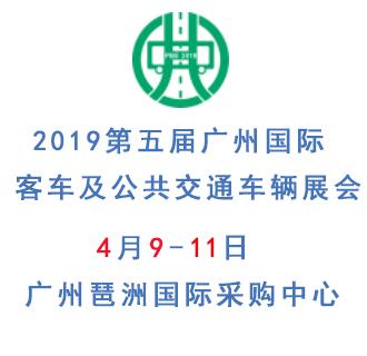 2019第五届广州客车及公交车展览会