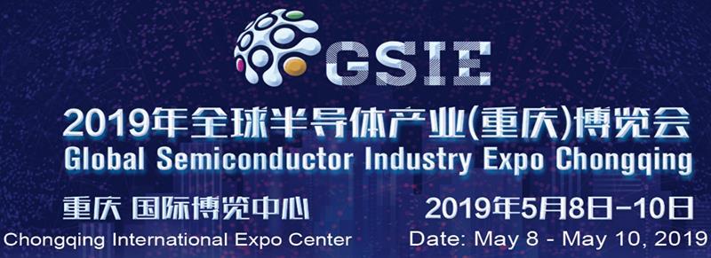 2019年全球半导体产业(重庆)博览会