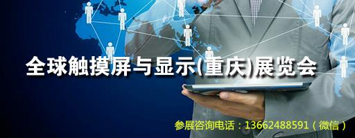 2019全球触摸屏与显示(重庆)展览会