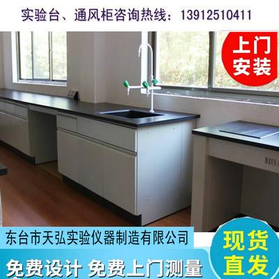 扬州实验台、镇江实验室操作台、盐城化验台