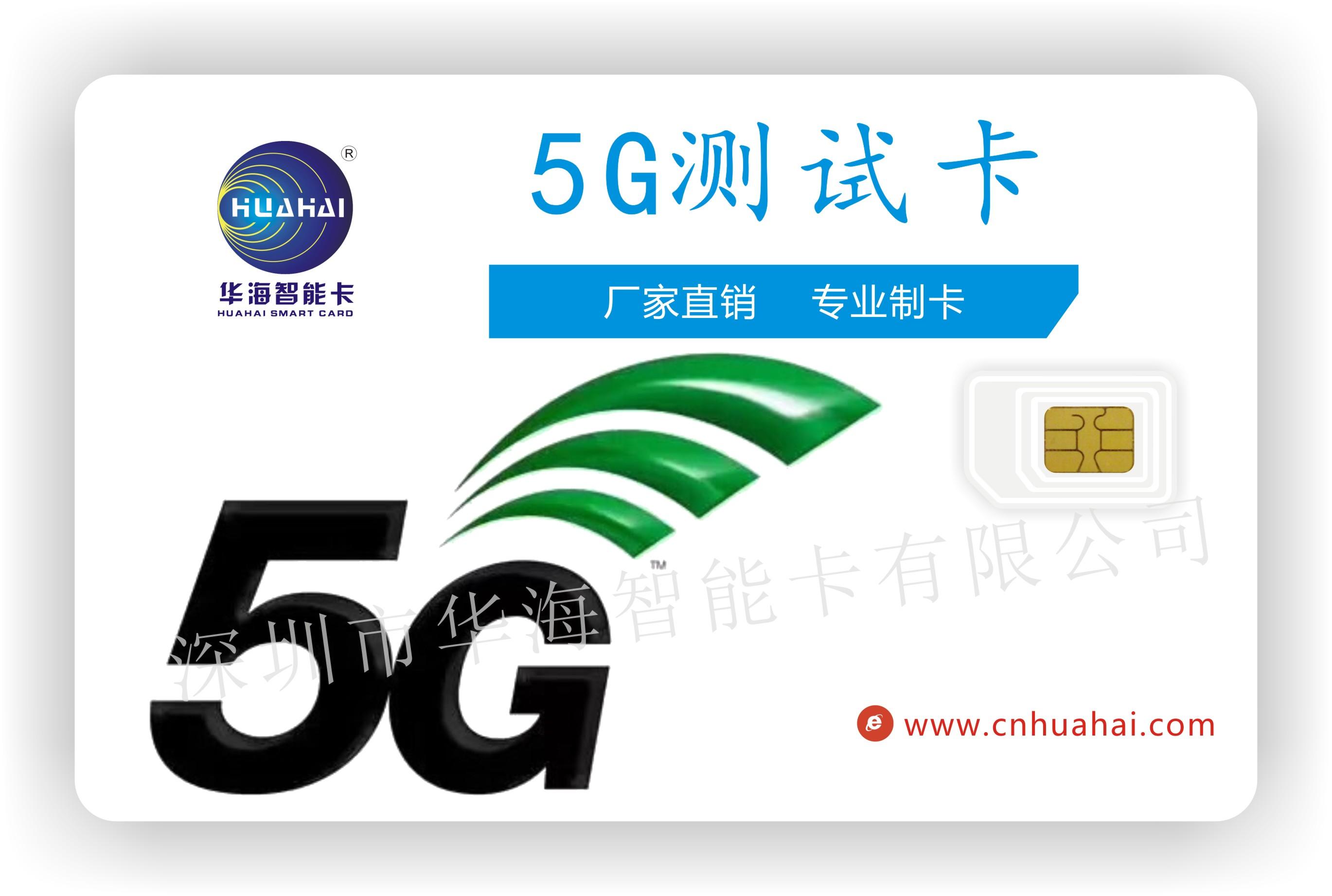 5G标准USIM测试卡 2515MH频段Z 2675MHZ频段 4800MHz频段5G卡定制