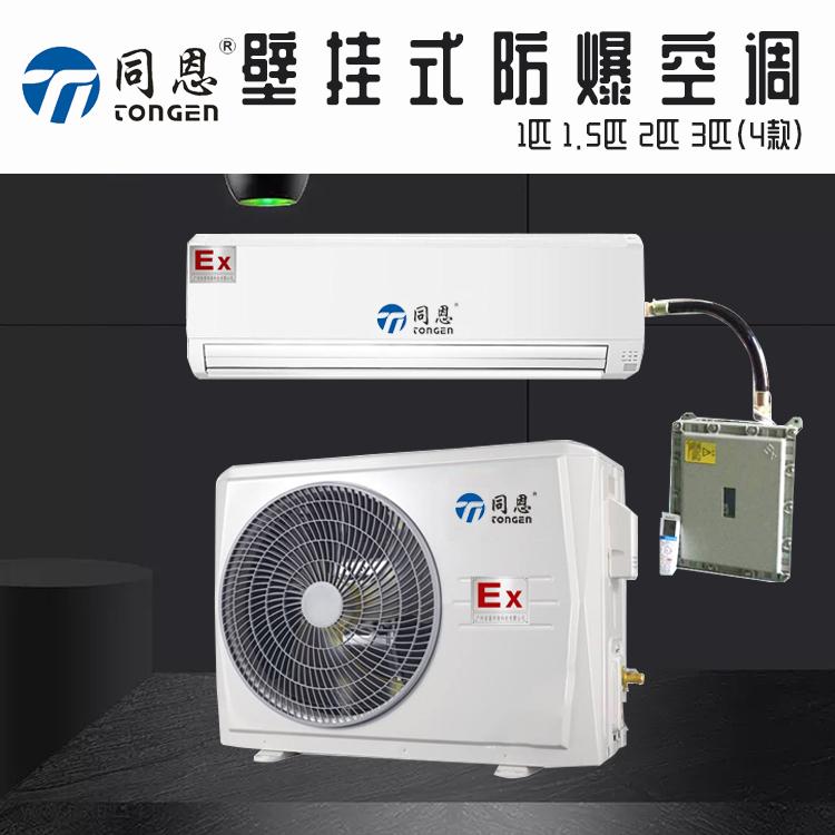 厂家批发1.5匹分体壁挂式防爆空调