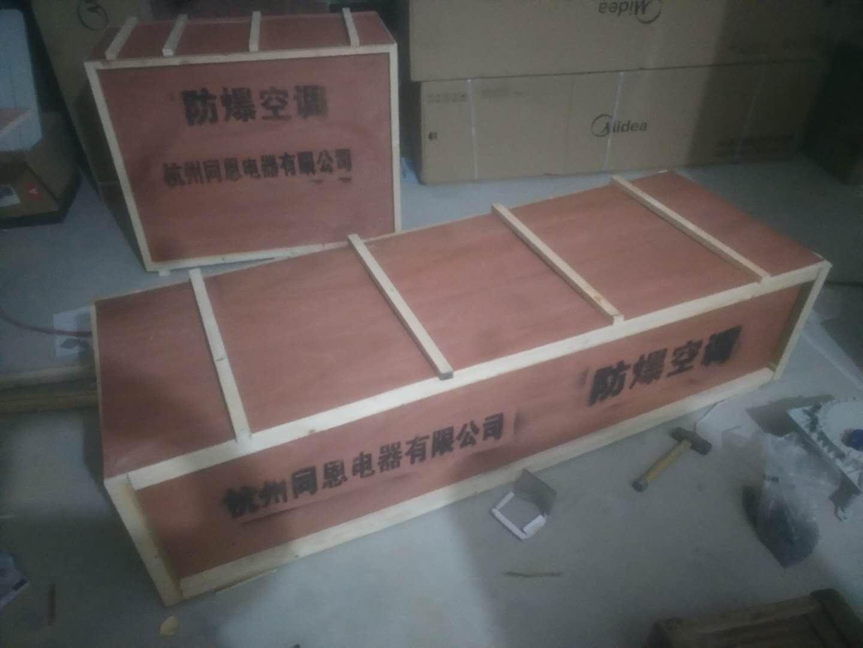 低价促销壁挂式防爆空调