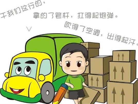青岛到罗定物流公司欢迎您直达89087729