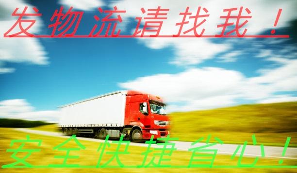 山东青岛到蓟县物流公司欢迎您15954265007