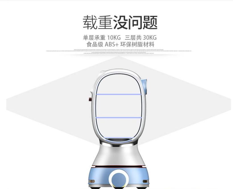 供应智能送餐机器人 送餐机器人厂家