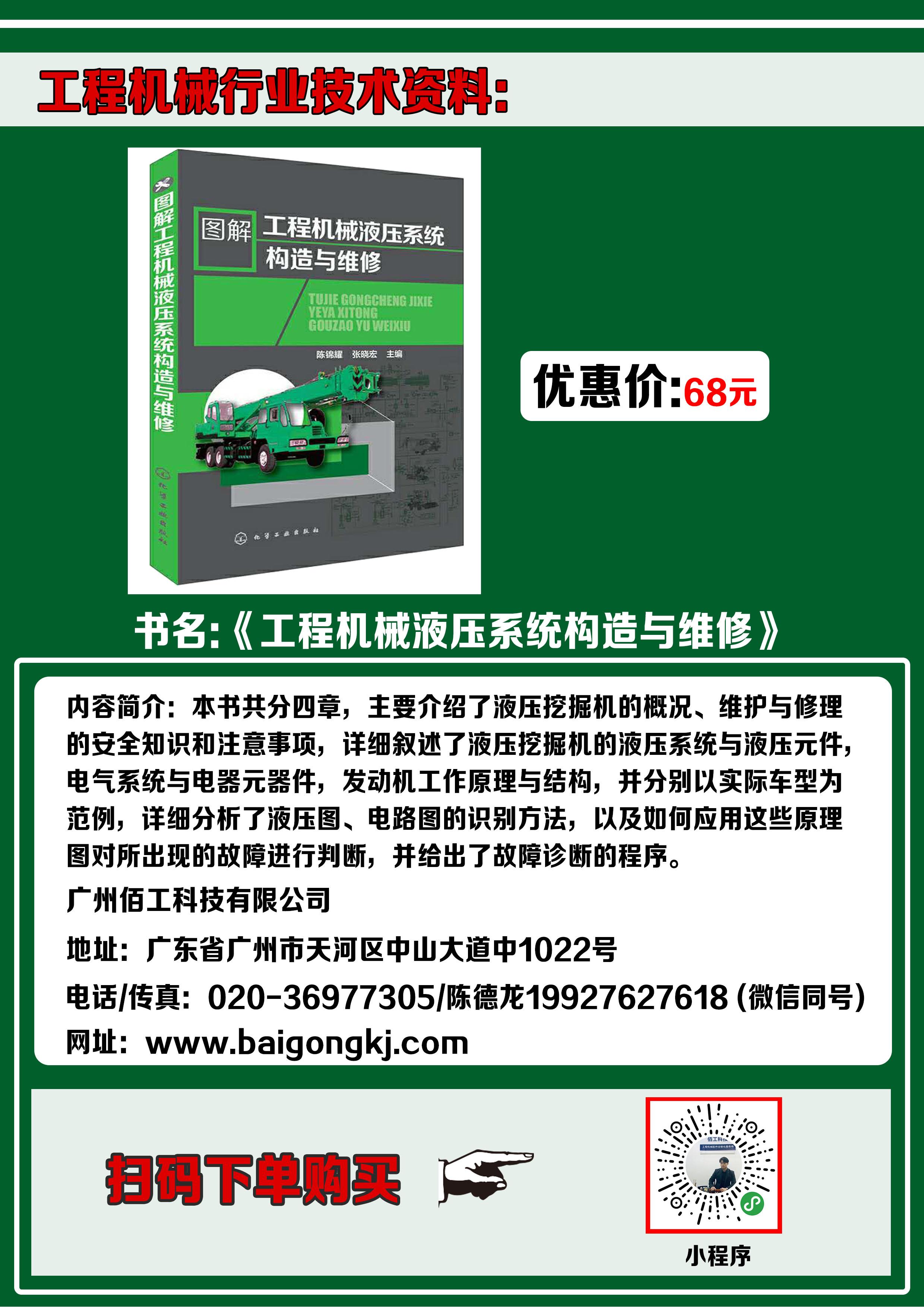 工程机械液压系统构造与维修